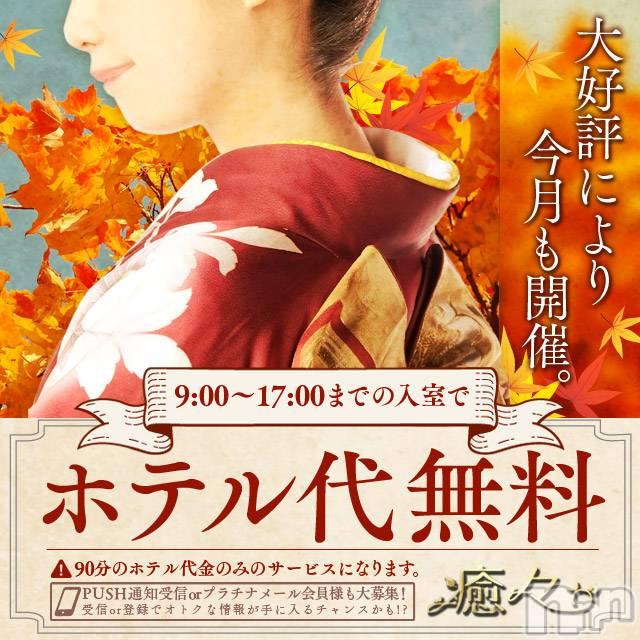 新潟メンズエステ(ユユ)の2019年10月10日お店速報「ホテル代無料!90分以上が断然お得♪」