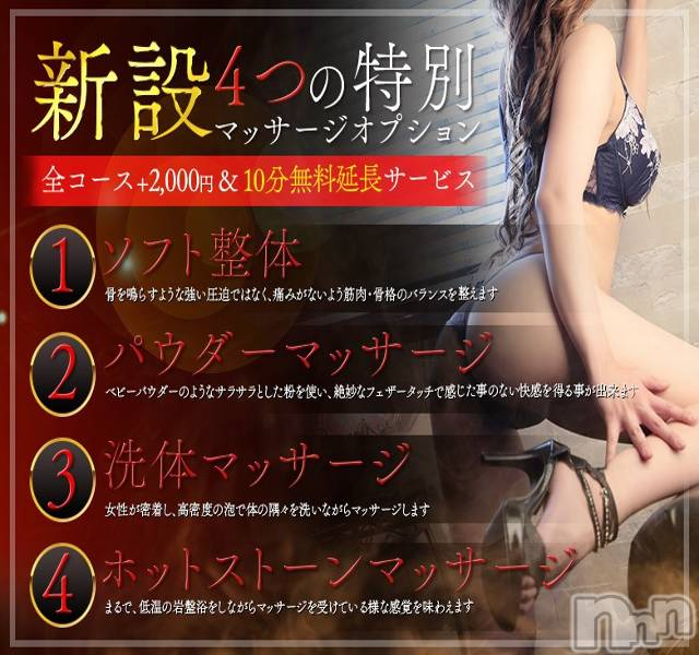 新潟メンズエステ(ユユ)の2019年12月7日お店速報「回春エステで身も心もリフレッシュ!最高のひと時を。。。」