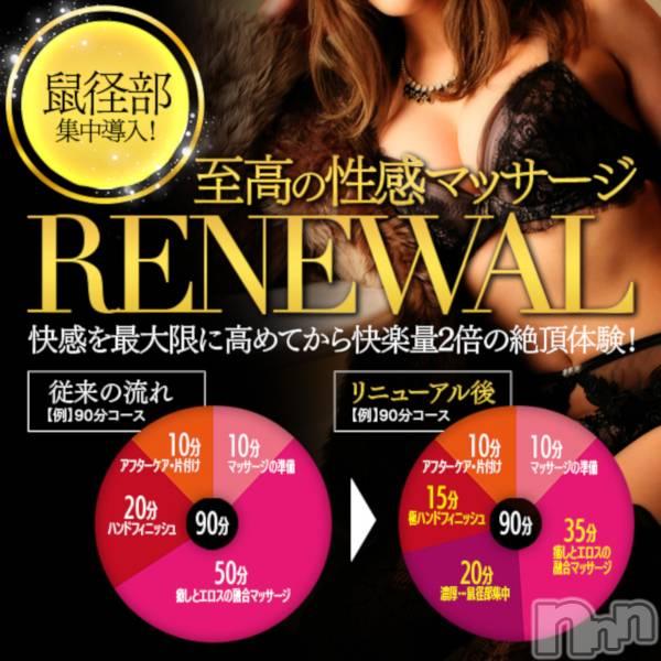新潟メンズエステ(ユユ)の2020年4月1日お店速報「お得な情報満載!!この季節は回春エステで間違いなし(*'ω'*)」