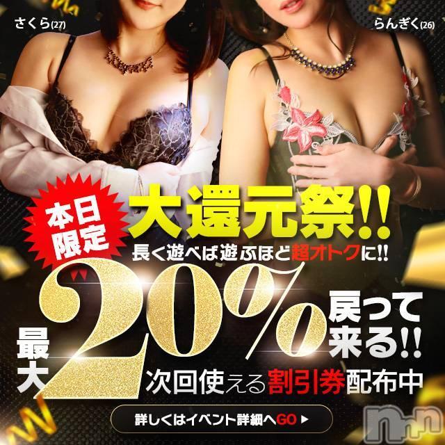 新潟メンズエステ(ユユ)の2020年9月25日お店速報「大還元祭!! 最大20%還元致します!!」