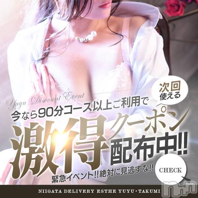 新潟メンズエステ(ユユ・タクミ)の2021年4月22日お店速報「お得な情報満載!!この季節は回春エステで間違いなし(*'ω'*)」