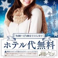 新潟エステ派遣 癒々(ユユ)の2月11日お店速報「ホテル代無料!90分以上が断然お得♪」