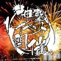 新潟エステ派遣 癒々(ユユ)の2月16日お店速報「最安値10,900円〜!激安イベント開催中!」