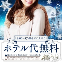 新潟エステ派遣 癒々(ユユ)の2月17日お店速報「90分以上のご利用でホテル代無料!!」