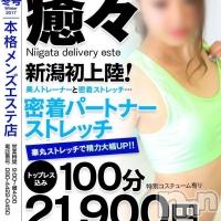 新潟エステ派遣 癒々(ユユ)の2月17日お店速報「選べる4種のマッサージ!!」