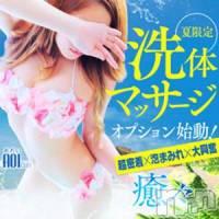 新潟エステ派遣 癒々(ユユ)の7月18日お店速報「今年もやります!超密着☆洗体マッサージ!特別オプション有り♪」