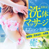 新潟メンズエステ 癒々(ユユ)の8月5日お店速報「今年もやります!超密着☆洗体マッサージ!特別オプション有り♪」