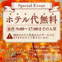新潟メンズエステ 癒々(ユユ)の10月6日お店速報「ホテル代無料!90分以上が断然お得♪」