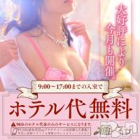 新潟メンズエステ 癒々(ユユ)の5月18日お店速報「ホテル代無料!90分以上が断然お得♪」