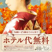 新潟メンズエステ 癒々(ユユ)の10月8日お店速報「ホテル代無料!90分以上が断然お得♪」