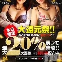 新潟メンズエステ 癒々(ユユ)の7月22日お店速報「大還元祭!! 最大20%還元致します!!」