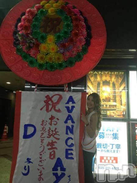 古町キャバクラAVANCE(アヴァンス) Ayaの1月21日写メブログ「今月いっぱいでAVANCEを」