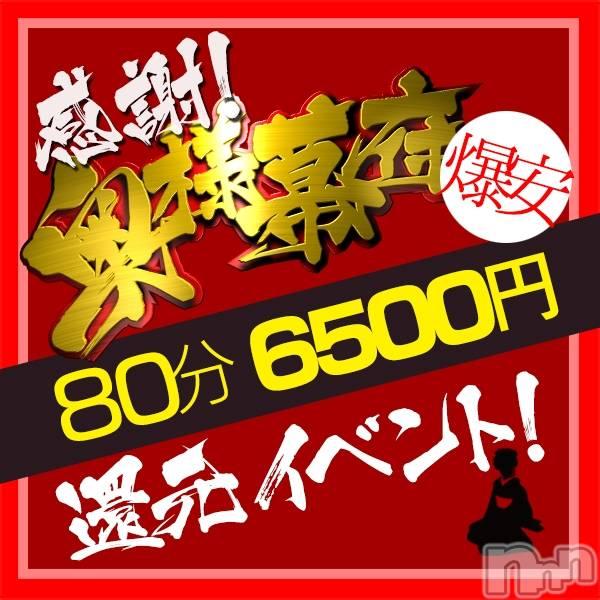 長野人妻デリヘル(ナガノオクサマバクフ)の2020年5月21日お店速報「完全赤字な限定イベント!!」