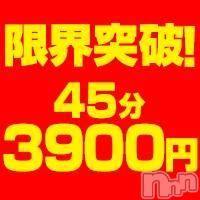 長野人妻デリヘル 長野奥様幕府(ナガノオクサマバクフ)の6月7日お店速報「夜割開催中!60分でも6000円!すぐ行けます!」