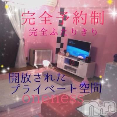 新潟駅前メンズエステ oneness(ワンネス)の店舗イメージ枚目「完全予約 ふたりだけの開放リラックス空間を、、」