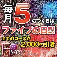 飯田デリヘル Five 飯田店(ファイブイイダテン)の6月15日お店速報「5の日」