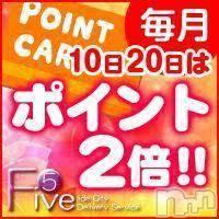 飯田デリヘル Five 飯田店(ファイブイイダテン)の6月20日お店速報「ポイント2倍!」