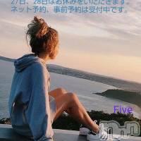 飯田デリヘル Five 飯田店(ファイブイイダテン)の7月27日お店速報「お休み」