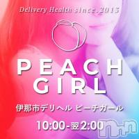 伊那デリヘル ピーチガールの5月15日お店速報「長野県伊那市ピーチガールです♪」