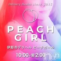 伊那デリヘル ピーチガールの10月24日お店速報「長野県伊那市ピーチガールです♪」
