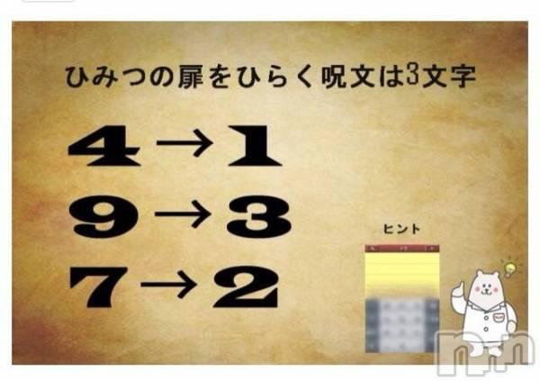 新潟駅前メンズエステoneness(ワンネス) 鈴木 もえの8月17日写メブログ「問題です!」