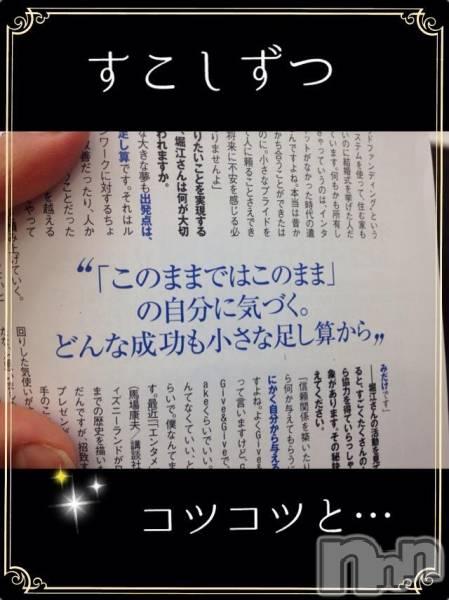 新潟駅前メンズエステoneness(ワンネス) 鈴木 もえの3月2日写メブログ「よし(*^_^*)」