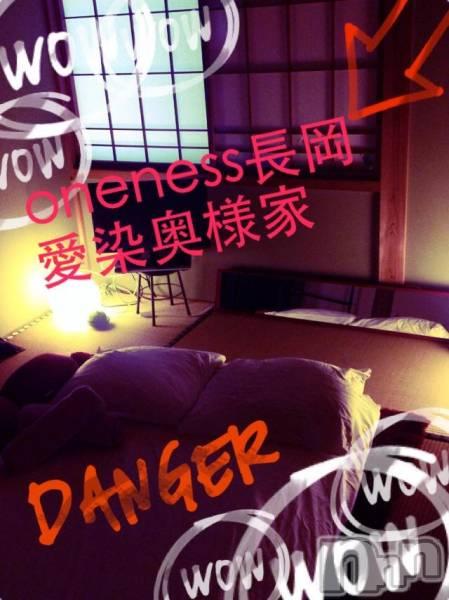 新潟駅前メンズエステoneness(ワンネス) 鈴木 もえの5月7日写メブログ「長岡愛染家」