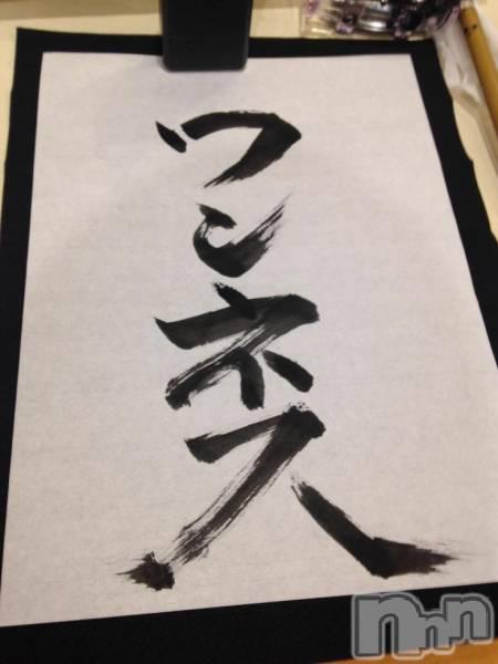 新潟駅前メンズエステoneness(ワンネス) 鈴木 もえの5月7日写メブログ「お習字☆ワンネス」