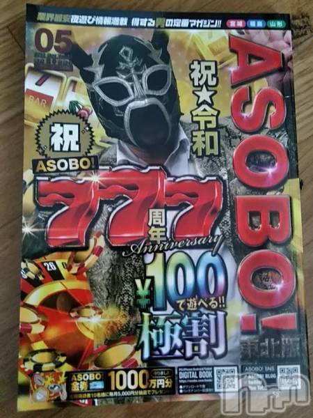 新潟駅前メンズエステoneness(ワンネス) 鈴木 もえの5月26日写メブログ「郡山の」