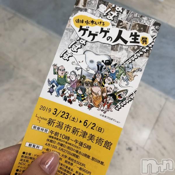 古町セクキャバPRESTIGE VIP(プレステージ ビップ) 愛川 まりあの5月29日写メブログ「こんばんは」