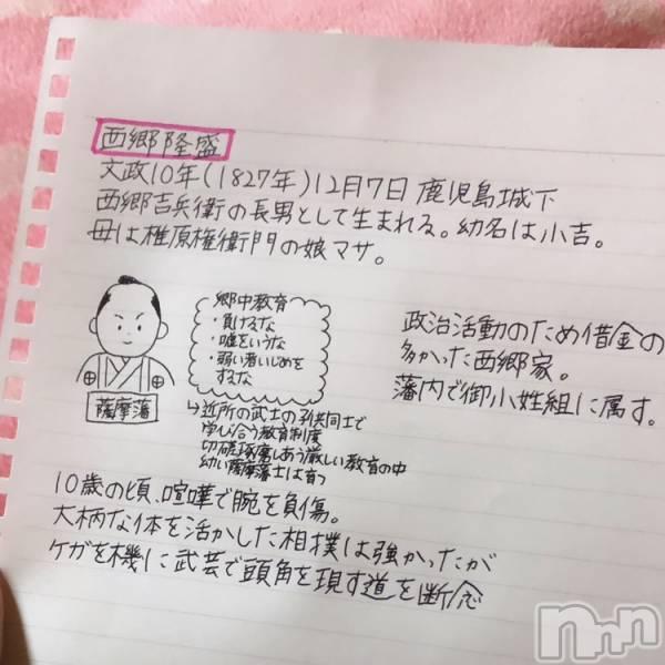 古町セクキャバPRESTIGE VIP(プレステージ ビップ) 愛川 まりあの6月25日写メブログ「こんばんは」