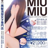 新潟デリヘル MIU MIU(ミウミウ)の2月20日お店速報「最安値10,900円〜♪清楚女子専門店!」