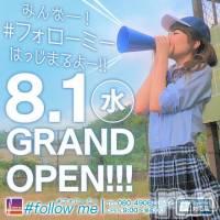 新潟デリヘル #フォローミー(フォローミー)の8月4日お店速報「NEW OPEN!!! 新潟最大☆地元っ子大集合!♯Follow Me」