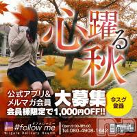 新潟デリヘル #フォローミー(フォローミー)の11月12日お店速報「#11月限定!リピーター様感謝祭♪」