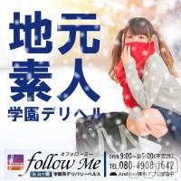 新潟デリヘル #フォローミー(フォローミー)の1月2日お店速報「新潟最大☆地元っ子代集合♪#Follow Me」