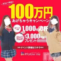 新潟デリヘル #フォローミー(フォローミー)の5月30日お店速報「100万円あげちゃいます♪」