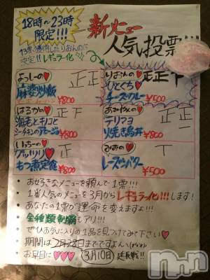 長野ガールズバーCAFE & BAR ハピネス(カフェ アンド バー ハピネス) よしたにの3月13日写メブログ「新レギュラーmenu」