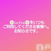 直江津スナック Lefua(レフア) 依榮奈の4月12日写メブログ「2020.04.12お別れ」