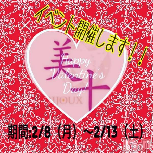 古町クラブ・ラウンジ美十(ビジュウ) のイベントカレンダー「バレンタインイベント♪」