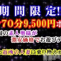 新潟人妻デリヘル 近所の人妻(キンジョノヒトヅマ)の2月19日お店速報「激アツ70分9,000円ボッキリでお遊びデキるBIGイベント開催中」