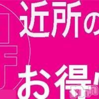 新潟人妻デリヘル 近所の人妻(キンジョノヒトヅマ)の9月17日お店速報「爆安宣言今月のお得妻が更に破格70分8,000円~詳細はコチラ」