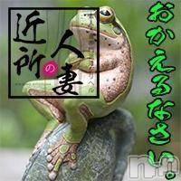 新潟人妻デリヘル 近所の人妻(キンジョノヒトヅマ)の1月2日お店速報「新年 1月3日 9:00(8:30受付) より 通常営業いたします。」