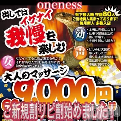 新潟駅前メンズエステoneness(ワンネス) 山野井 つぼみの3月29日写メブログ「お得なエステ」