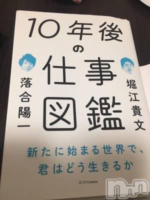 新潟駅前メンズエステoneness(ワンネス) 山野井 つぼみの3月27日写メブログ「未来。」