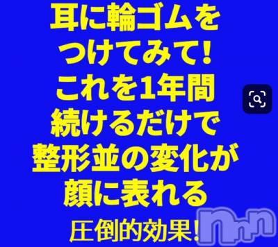 新潟駅前メンズエステoneness(ワンネス) 山野井 つぼみの4月1日写メブログ「整形なみの効果!」