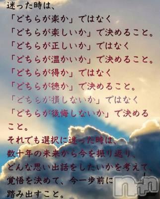 新潟駅前メンズエステoneness(ワンネス) 山野井 つぼみの4月13日写メブログ「迷った時は」