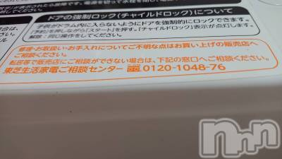 新潟駅前メンズエステoneness(ワンネス) 山野井 つぼみの9月10日写メブログ「故障」