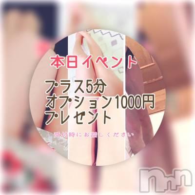 新潟駅前メンズエステoneness(ワンネス) 山野井 つぼみの10月9日写メブログ「イベント中☆」