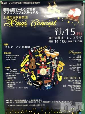 新潟駅前メンズエステoneness(ワンネス) 山野井 つぼみの11月21日写メブログ「上越のイベント♪」
