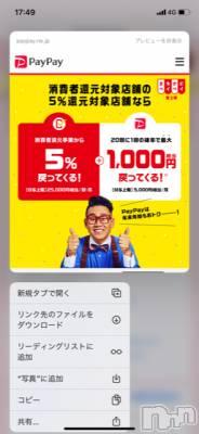 新潟駅前メンズエステoneness(ワンネス) 山野井 つぼみの12月5日写メブログ「PayPay凄すぎます」